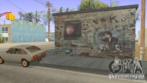Песни группы КИНО на гитаре для GTA San Andreas шестой скриншот