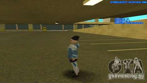 Vagos Girl для GTA San Andreas четвёртый скриншот