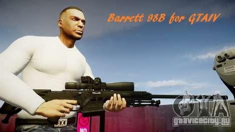 Barrett 98B (снайперка) для GTA 4