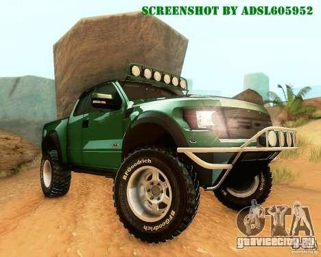Ford F150 2011 SVT RapTor для GTA San Andreas вид сбоку