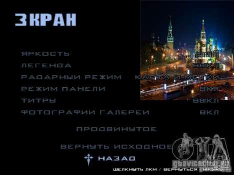 Загрузочный экран Москва для GTA San Andreas девятый скриншот