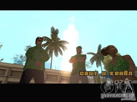 New Sweet, Smoke and Ryder v1.0 для GTA San Andreas восьмой скриншот