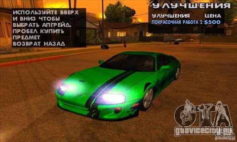 Toyota Supra Drift для GTA San Andreas вид изнутри