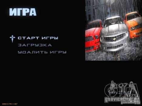 Загрузочный экран и меню Мир Мишин v2 для GTA San Andreas седьмой скриншот