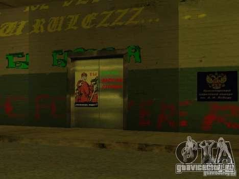 Красноярский кадетский корпус для GTA San Andreas восьмой скриншот