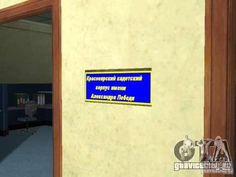 Красноярский кадетский корпус для GTA San Andreas двенадцатый скриншот