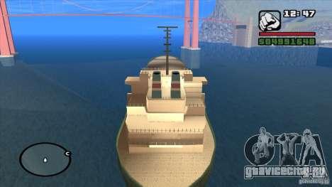 Корабли для GTA San Andreas