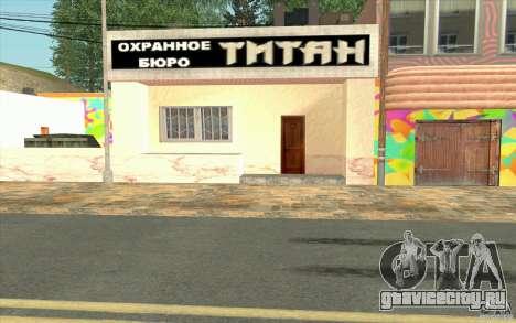 Новый посёлок Диллимур для GTA San Andreas двенадцатый скриншот