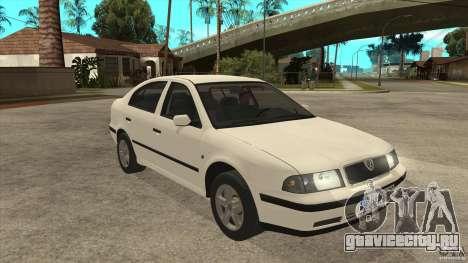 Skoda Octavia 1997 для GTA San Andreas вид сзади