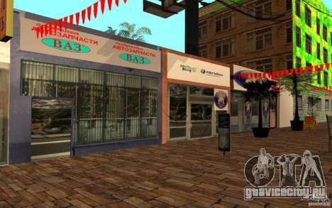 Новая пляжная улица для GTA San Andreas второй скриншот