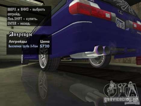 Nissan Stagea 25RS four S для GTA San Andreas вид изнутри