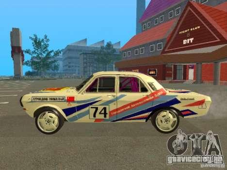 ГАЗ Волга 24-10 Ралли для GTA San Andreas вид слева