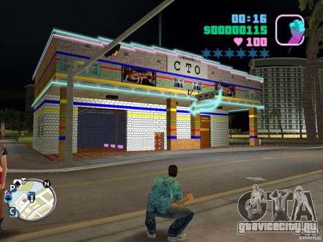 СТО 1 - автосервис для GTA Vice City