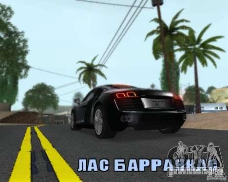 Enb series by LeRxaR для GTA San Andreas пятый скриншот