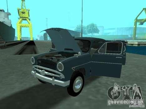 Москвич 407 для GTA San Andreas