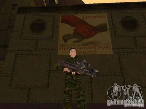 Солдат российской армии для GTA San Andreas седьмой скриншот