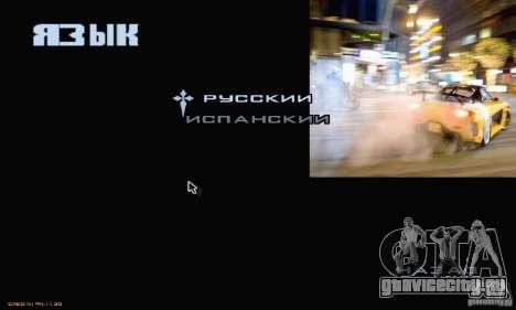 Меню Форсаж 3 для GTA San Andreas седьмой скриншот