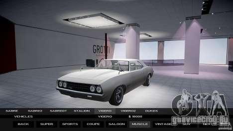 Автосалон 1.0.0 для GTA 4 третий скриншот