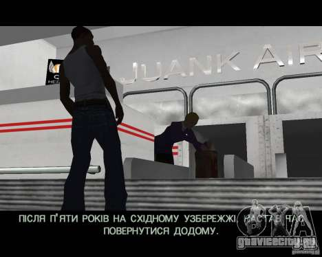 Українiзатор 2.0 для GTA San Andreas