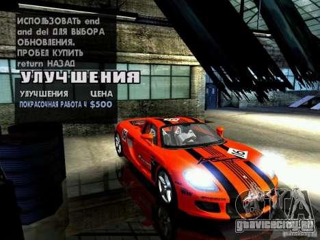 Porsche Carrera GT для GTA San Andreas двигатель