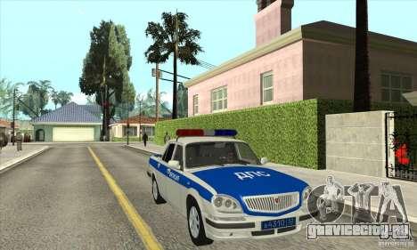 ГАЗ 31105 Волга ДПС для GTA San Andreas вид сзади