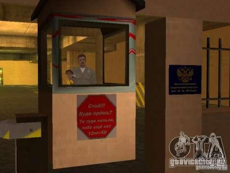 Красноярский кадетский корпус для GTA San Andreas пятый скриншот