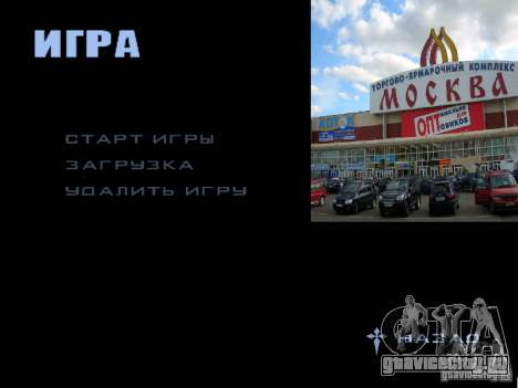 Загрузочный экран Москва для GTA San Andreas одинадцатый скриншот