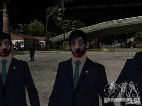 Бородач или Галустян для GTA San Andreas