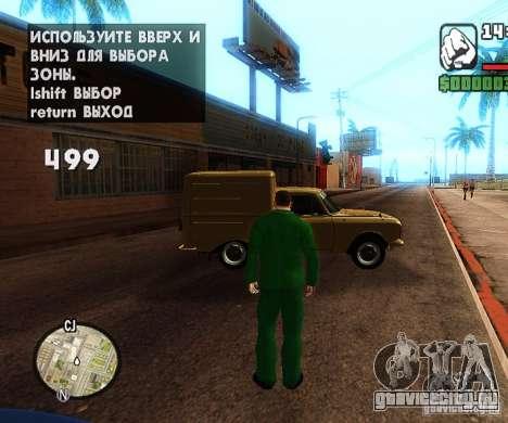 Сar spawn - спаун машин для GTA San Andreas второй скриншот