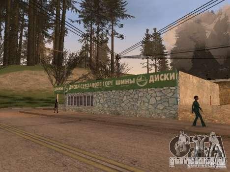 Село Ивановка для GTA San Andreas двенадцатый скриншот