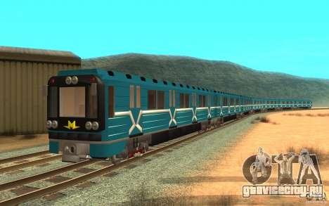 Metro type 81-717 для GTA San Andreas