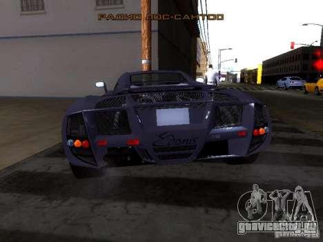 B Engineering Edonis для GTA San Andreas вид сзади