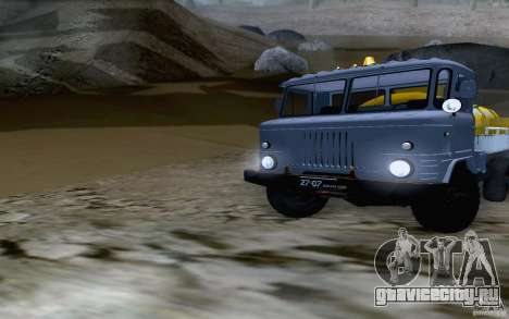 ГАЗ 66 ГСМ для GTA San Andreas вид изнутри