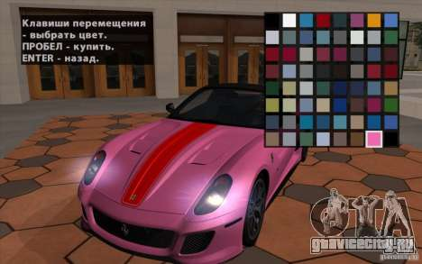 Mobile TransFender для GTA San Andreas третий скриншот