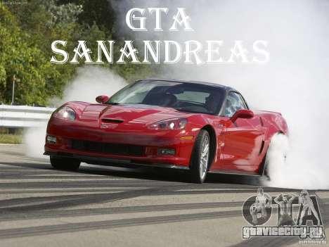 Загрузочные Экраны Chevrolet Corvette для GTA San Andreas четвёртый скриншот