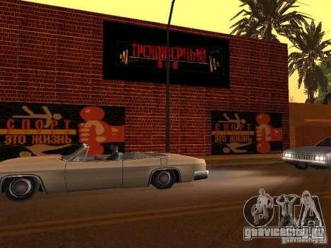 Новый Тренажерный Зал для GTA San Andreas пятый скриншот