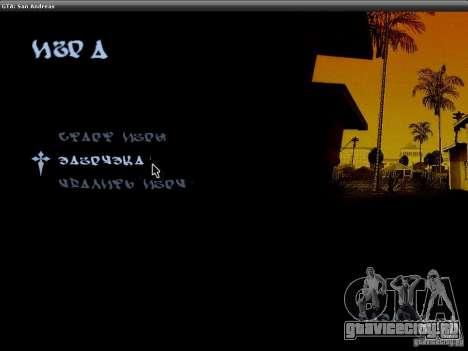 Шрифт из NFS MW V2 для GTA San Andreas второй скриншот