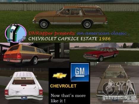 Chevrolet Caprice Estate 1986 для GTA Vice City