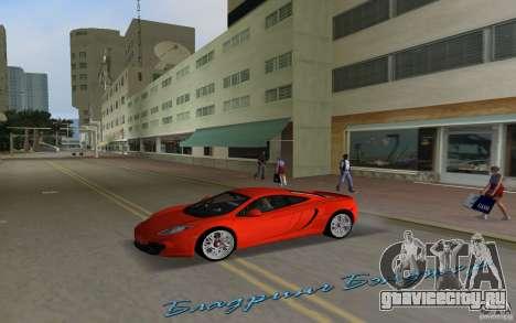 Mclaren MP4-12C для GTA Vice City