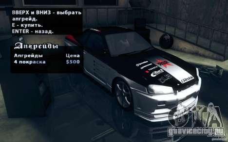 Nissan Skyline GTR R34 VSpecII для GTA San Andreas вид сзади