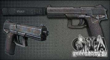 [Point Blank] MK23 для GTA San Andreas