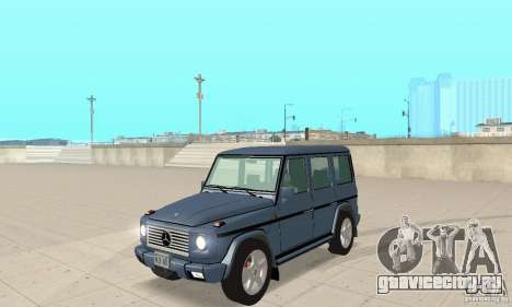 Mercedes-Benz G500 1999 v.1.1 без кенгурятника для GTA San Andreas