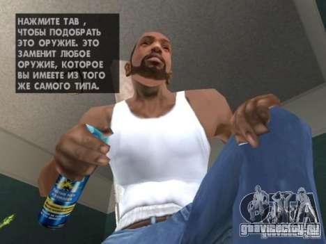 Raid для GTA San Andreas третий скриншот