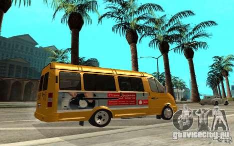 ГАЗель 32213 (Рестайл) для GTA San Andreas вид слева