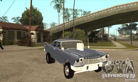 Plymouth Savoy Gasser 1957 для GTA San Andreas вид сзади