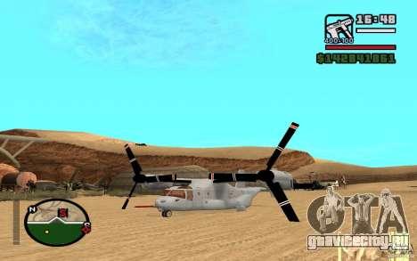 Bell V-22 Osprey для GTA San Andreas вид справа