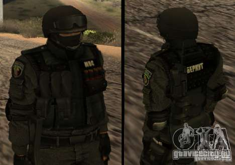 Ukraine Swat для GTA San Andreas