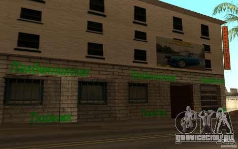Новая пляжная улица для GTA San Andreas пятый скриншот