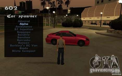 Vehicles Spawner для GTA San Andreas пятый скриншот
