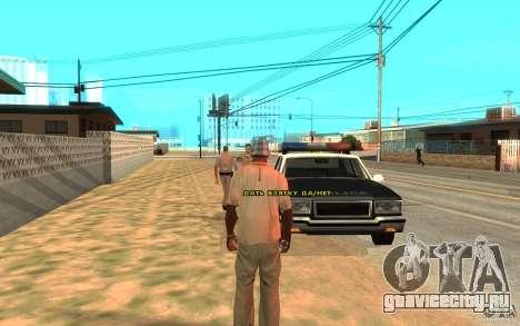 Взятка для GTA San Andreas четвёртый скриншот